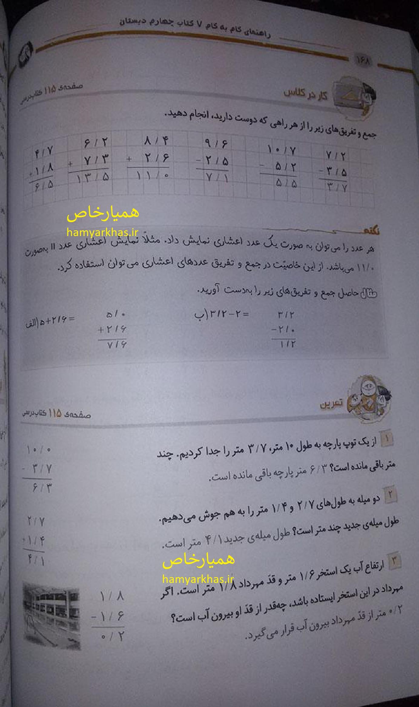 جواب صفحه 115ریاضی چهارم.jpg