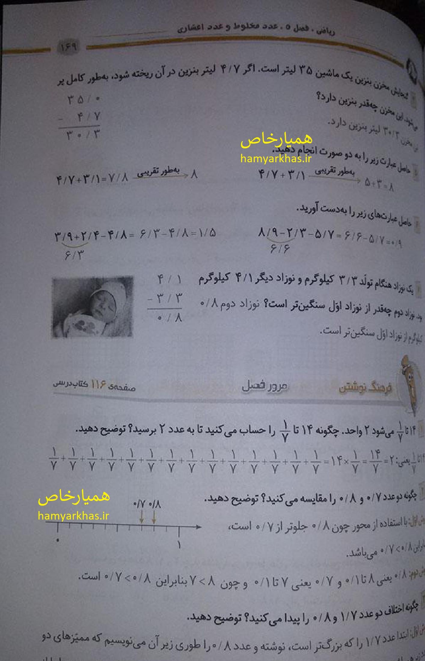 جواب صفحه 115-116ریاضی چهارم.jpg