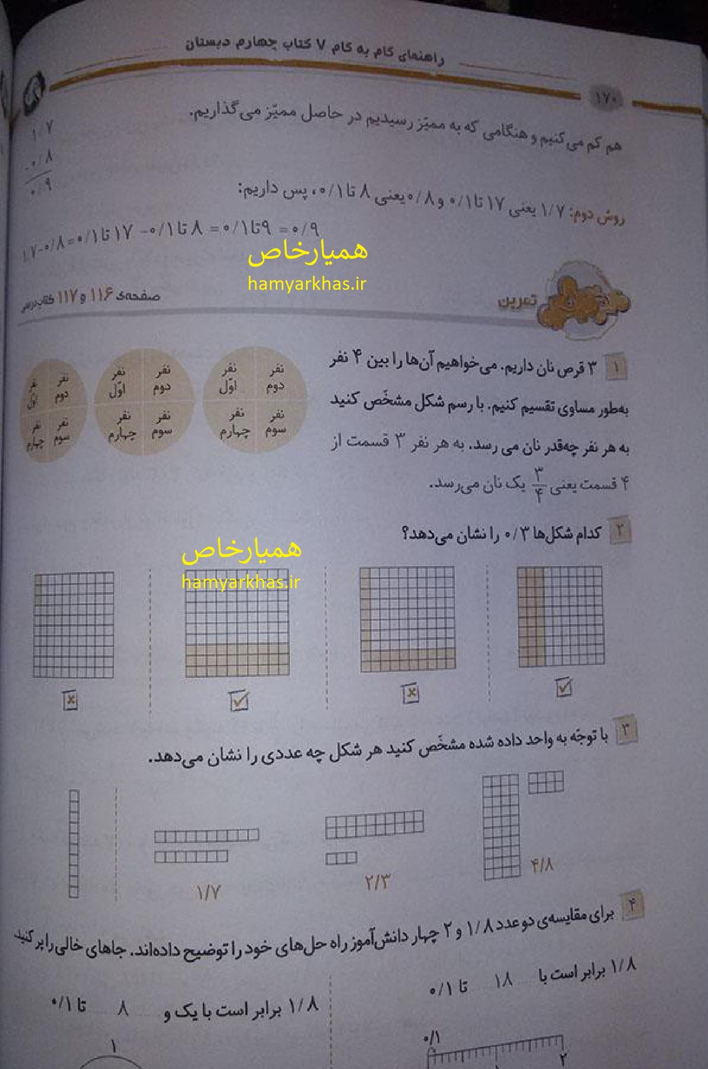 جواب صفحه 116-117ریاضی چهارم.jpg