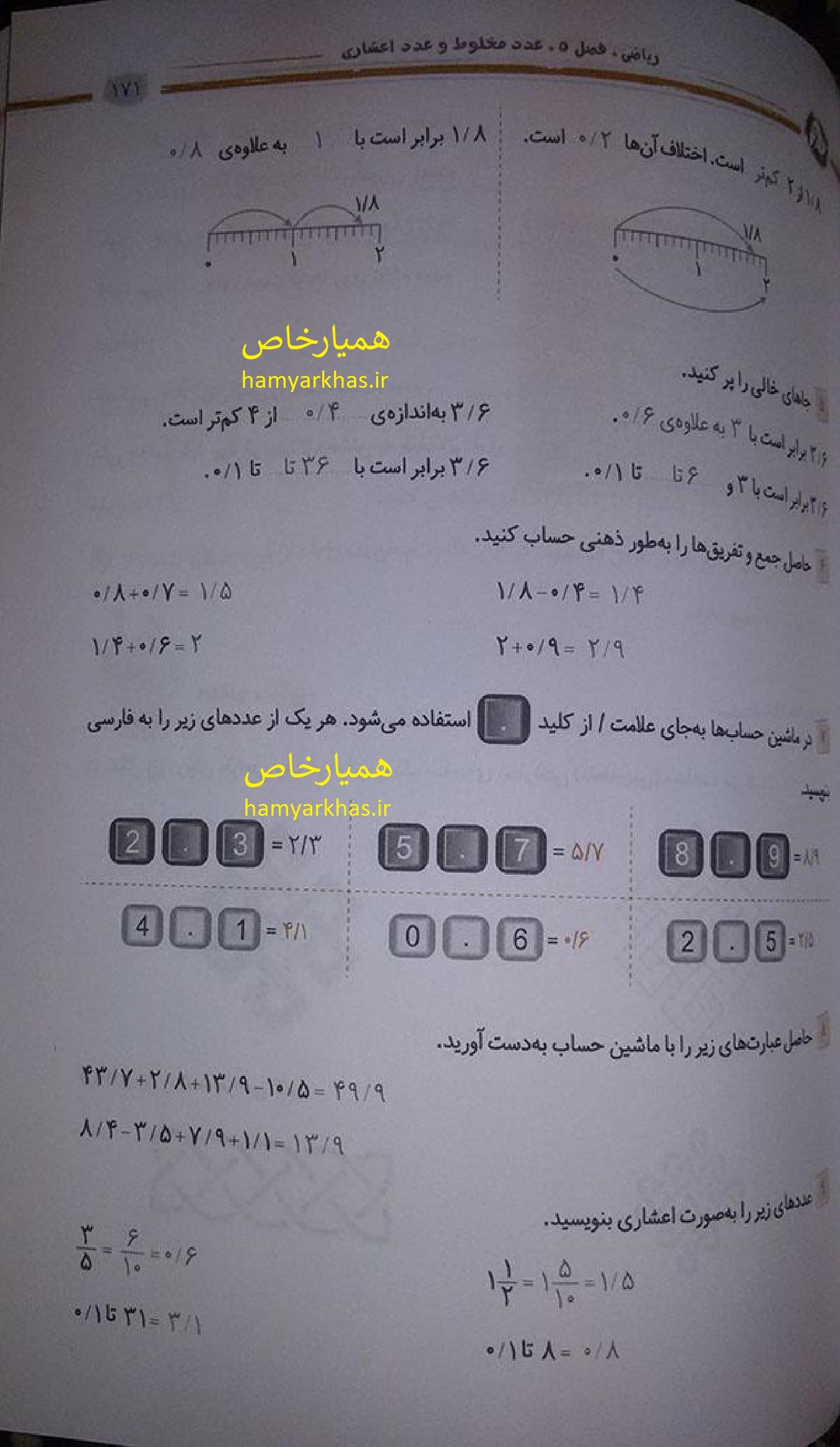 جواب صفحه 117ریاضی چهارم.jpg