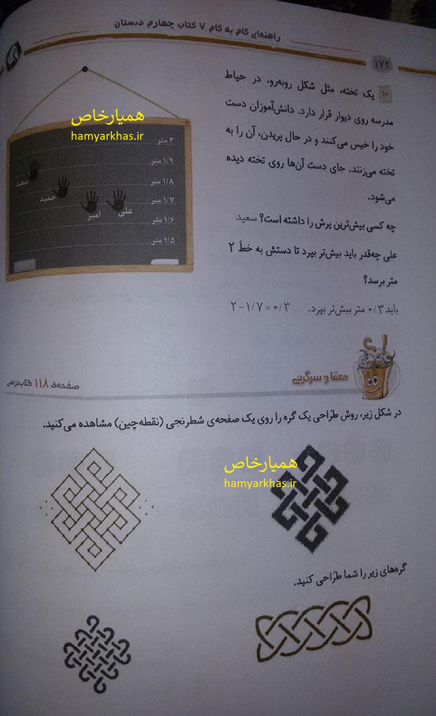 جواب صفحه 117-118ریاضی چهارم.jpg