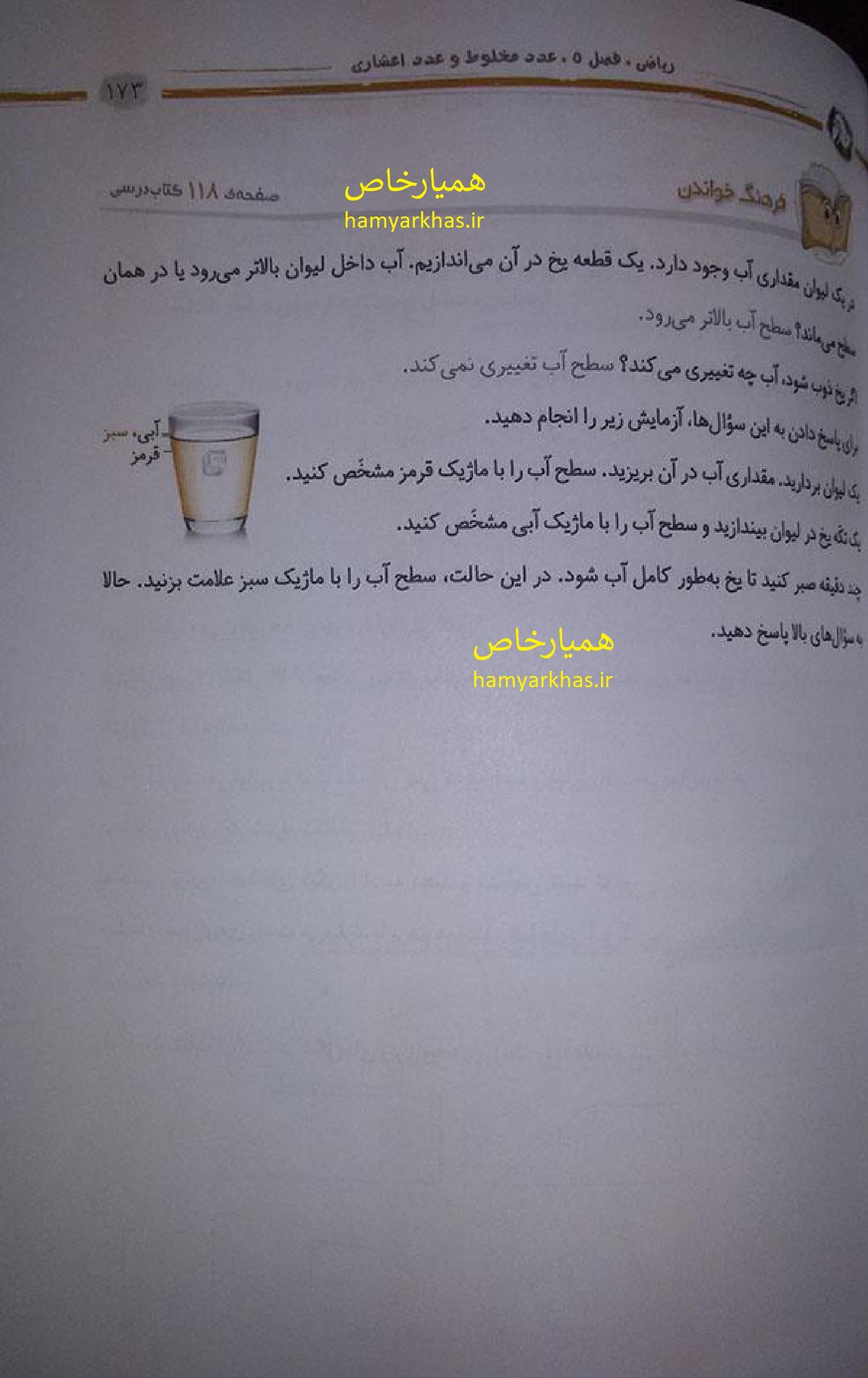 جواب صفحه 118ریاضی چهارم.jpg