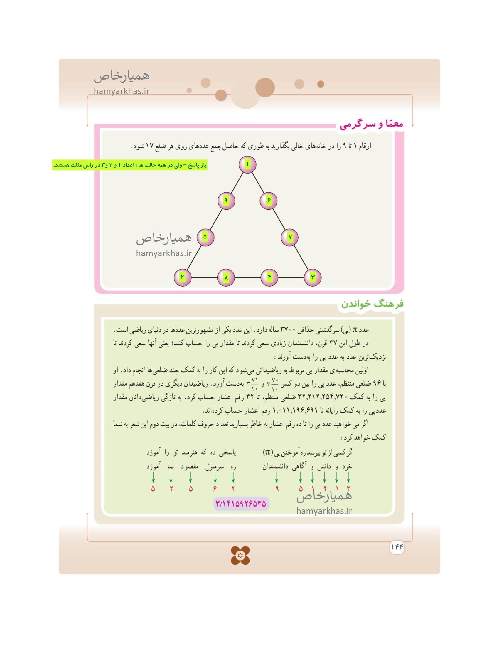 جواب صفحه 144 ریاضی ششم.jpg