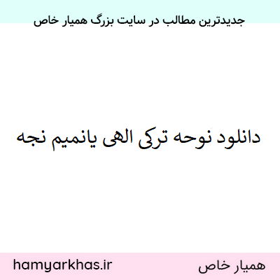 دانلود نوحه ترکی الهی یانمیم نجه.png