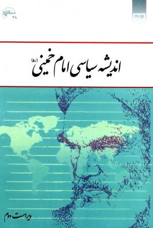 دانلود pdf اندیشه سیاسی امام خمینی فوزی.jpg