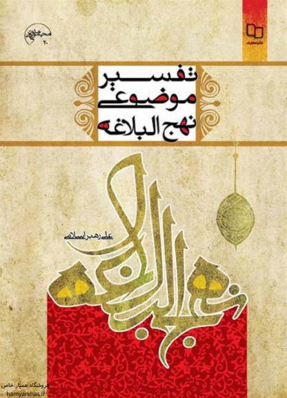 دانلود pdf تفسیر موضوعی نهج البلاغه علی رهبر اسلامی.PNG