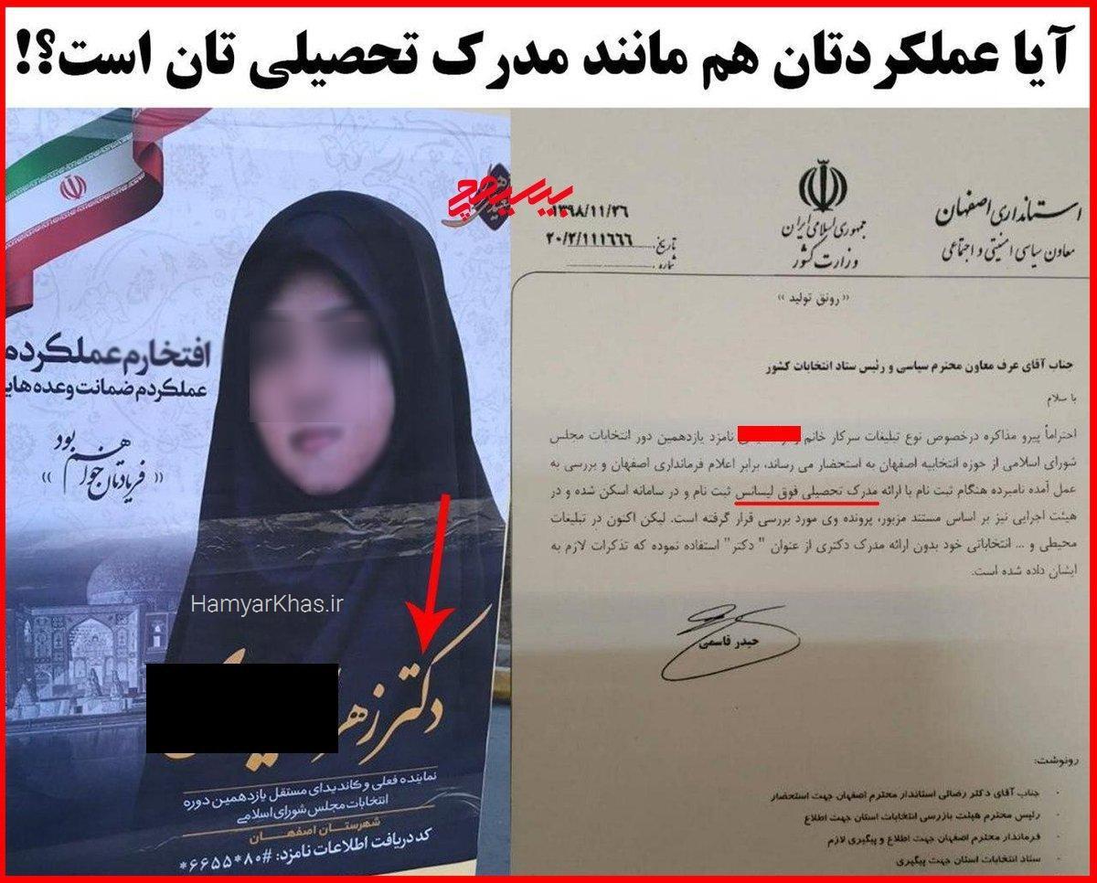 زهرا سعیدی مبارکه - نماینده دوره یازدهم مجلس شورای اسلامی.jpg