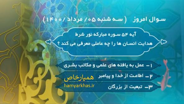 سوال روز سه شنبه 5 مردادماه طرح ملی قرآنی 1455.png