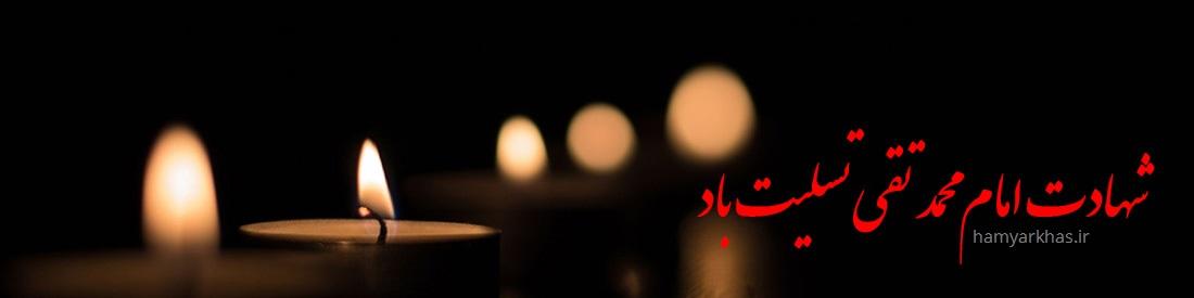 شهادت امام تقی علیه السلام در 1399 (1).jpg