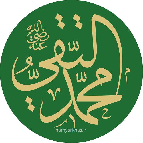 شهادت امام تقی علیه السلام در 1399 (1).png