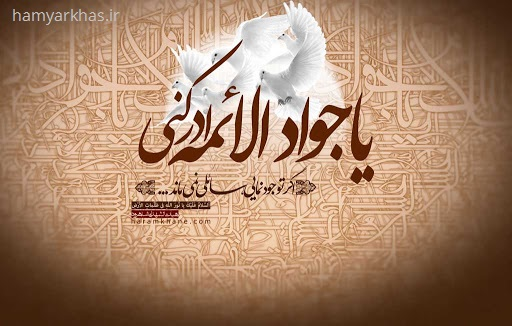 شهادت امام تقی علیه السلام در 1399 (4).jpg