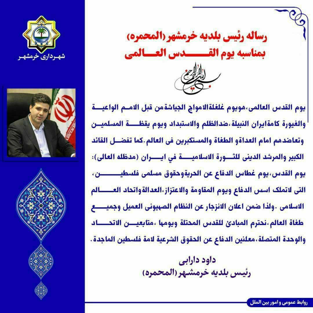 شهردار خرمشهر.jpg