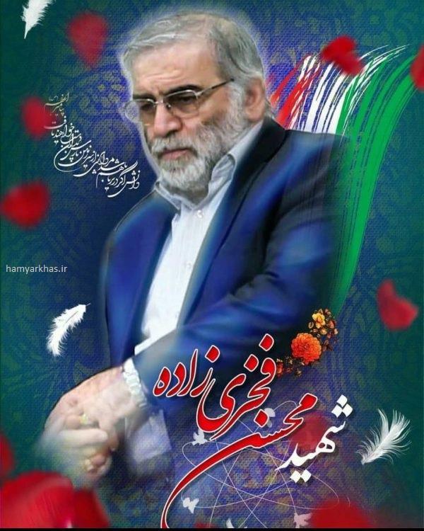 عکس شهید محسن فخری زاده برای پروفایل (1).jpg