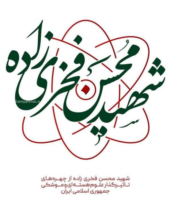 عکس شهید محسن فخری زاده برای پروفایل (11).jpg