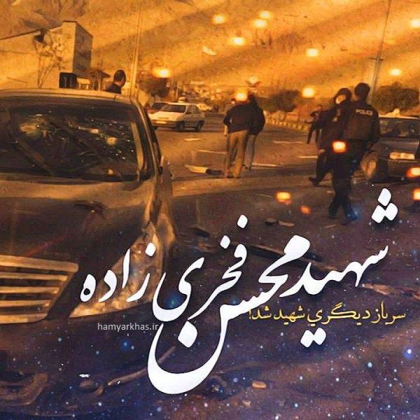 عکس شهید محسن فخری زاده برای پروفایل (9).jpg