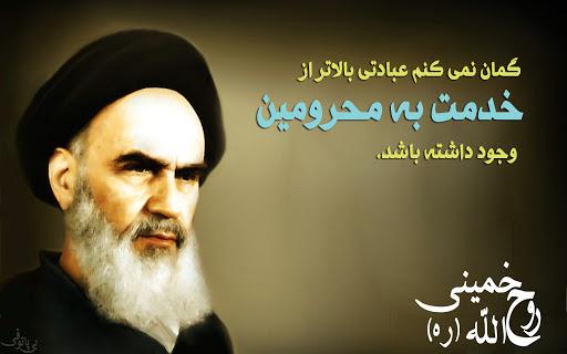 عکس نوشته درباره رحلت امام خمینی Hamyarkhas (1).jpg