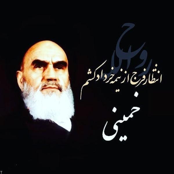 عکس نوشته درباره رحلت امام خمینی Hamyarkhas (3).jpg