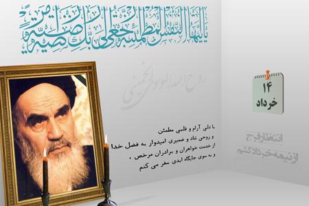 عکس نوشته درباره رحلت امام خمینی Hamyarkhas (7).jpg