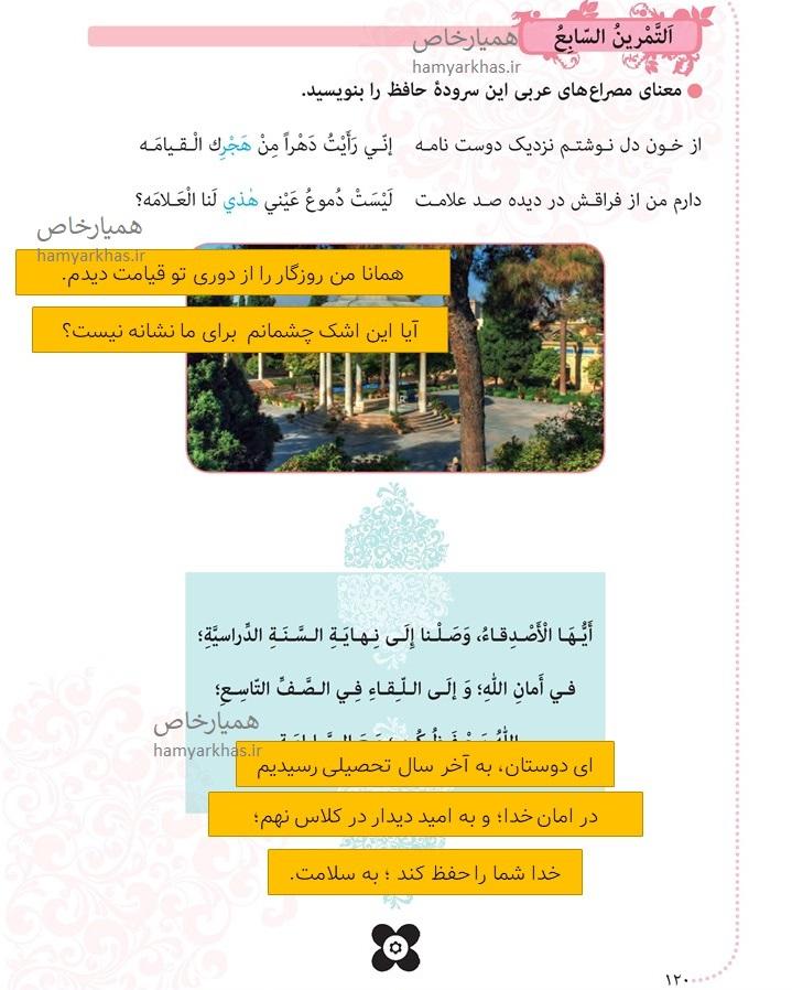 گام-به-گام-جواب-تمرین-عربی-هشتم-ترجمه-متن-درس-صفحه-120.jpg